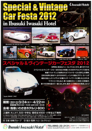 Special_vintage_carfesta2012